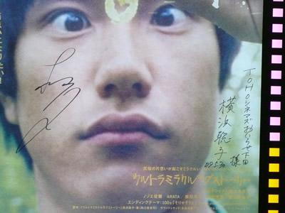 松ケンのサインが書かれたポスター