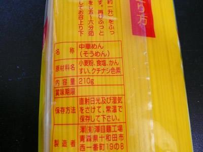 中華麺(そうめん)
