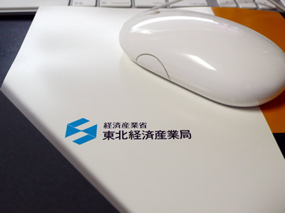 経済産業省 東北経済産業局の冊子
