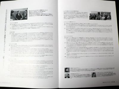 A+デジ&CSS Nite in AOMORIが掲載
