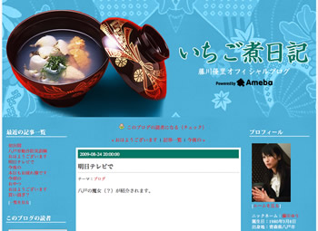 藤川優里オフィシャルブログ