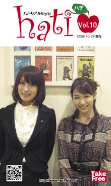八戸リアルStyle hati Vol.10の表紙