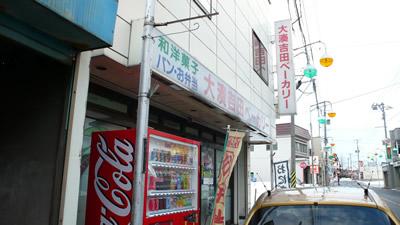吉田ベーカリー(青森県むつ市)