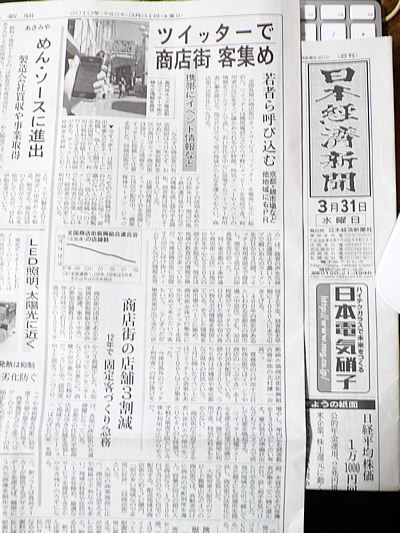 日本経済新聞の掲載記事