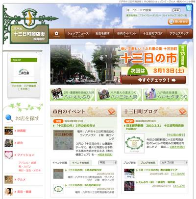八戸市十三日町商店街振興組合のサイト