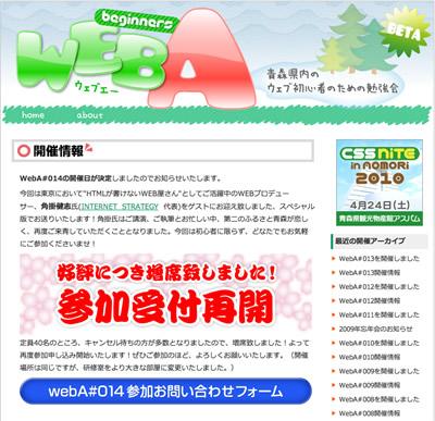 WebA#014 ホームページのサムネイル