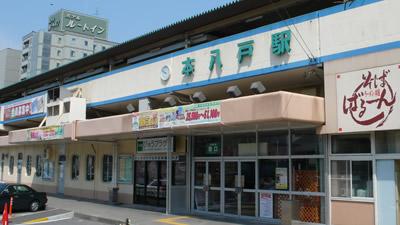 JR本八戸駅