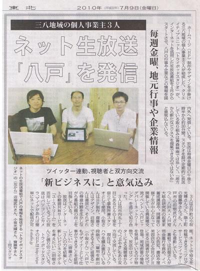 トライポッド スタジオ(Tripod studio)が新聞に掲載
