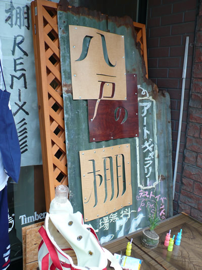 八戸の棚REMIX!!!!!!!!ファイナル