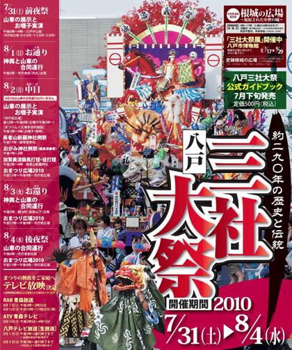 八戸三社大祭2010チラシ表紙