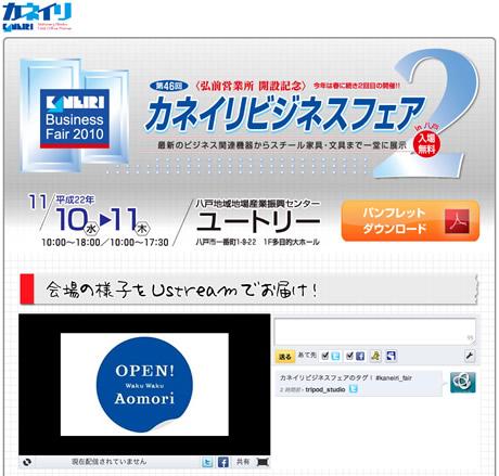 インターネット生放送&ライブ更新!カネイリビジネスフェア
